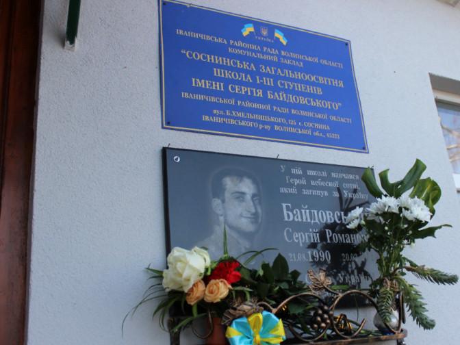 Школа носить ім'я Героя України
