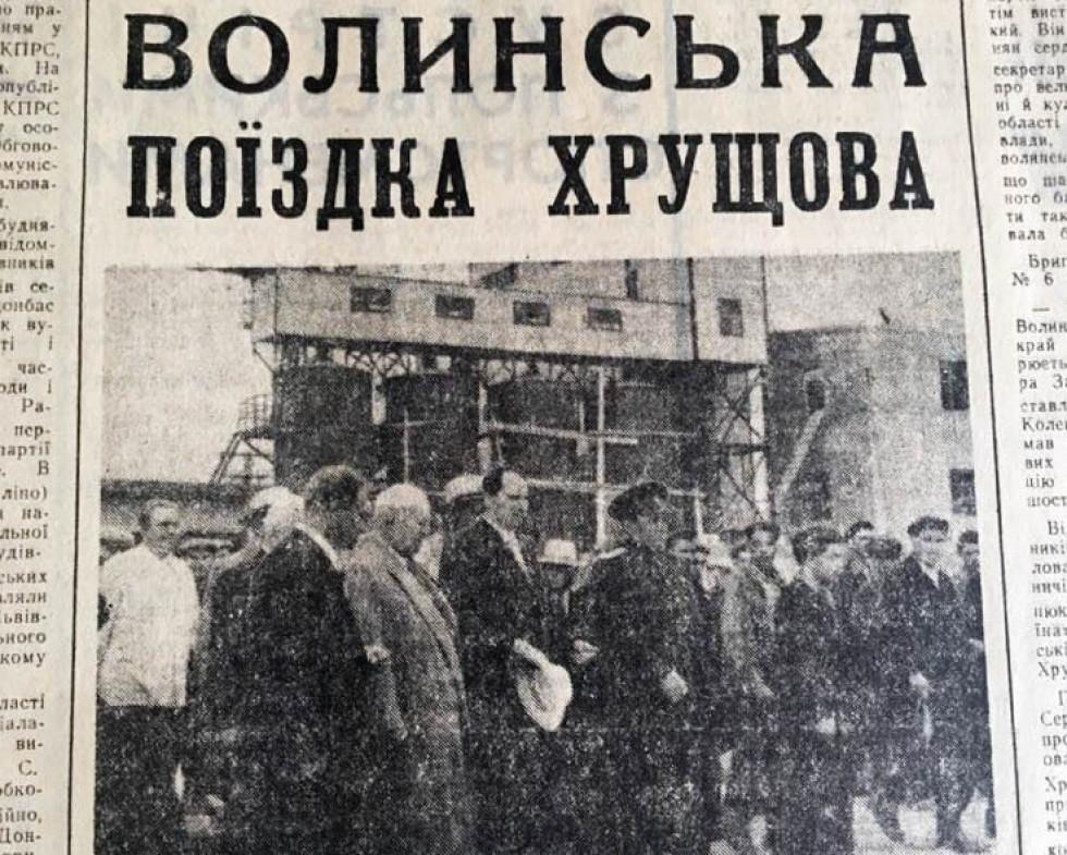 Фото у газеті «Радянська Волинь» за 1988 р.: Хрущов на одній із шахт