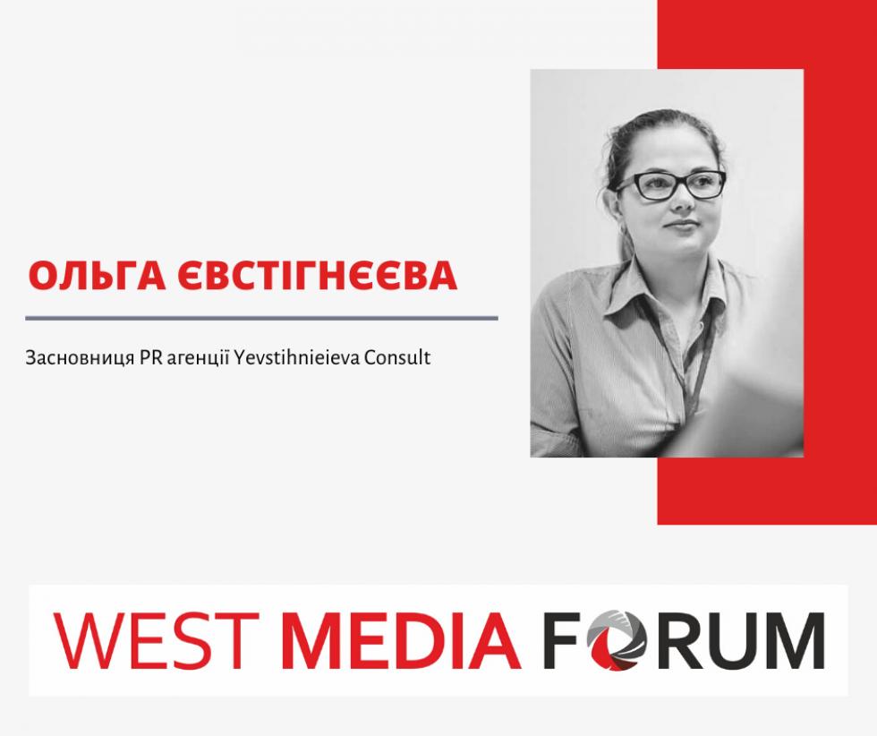 Ольга Євстінгєєва