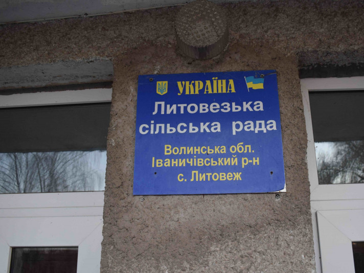 Литовезька сільська рада