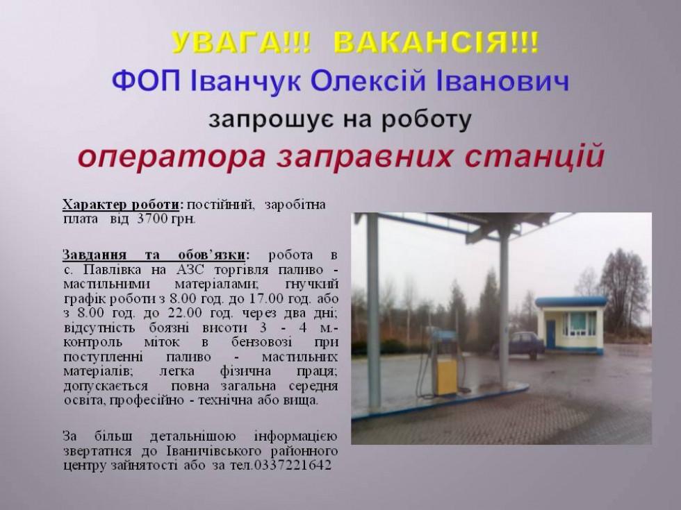 Вакансія у Іваничах