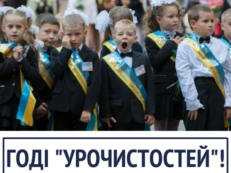 Тож МОЗ України однозначно не рекомендує проводити лінійки