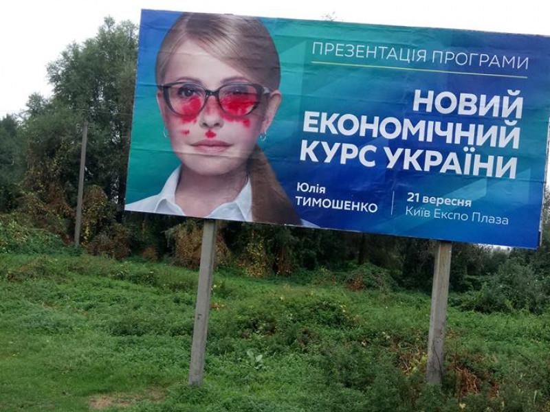 На Волині познущалися над білбордом з Юлією Тимошенко
