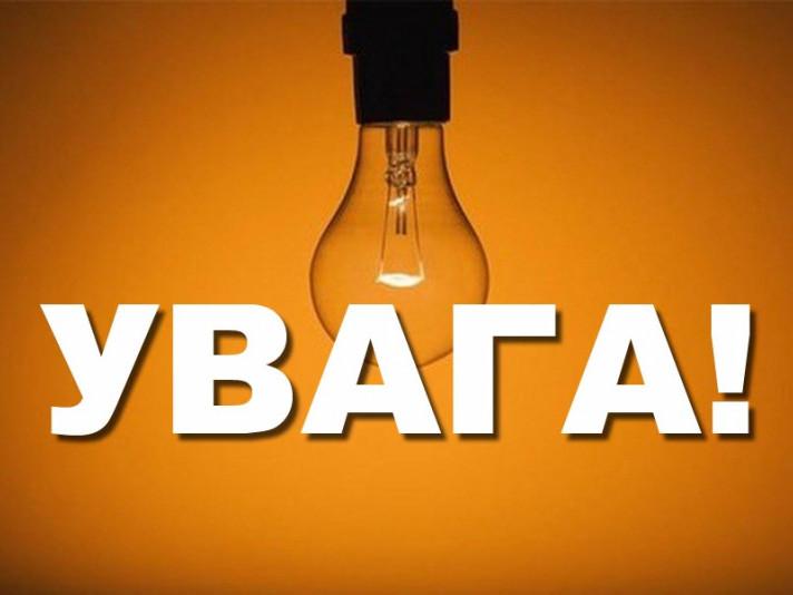 В якому селі на Іваничівщині відключатимуть електропостачання