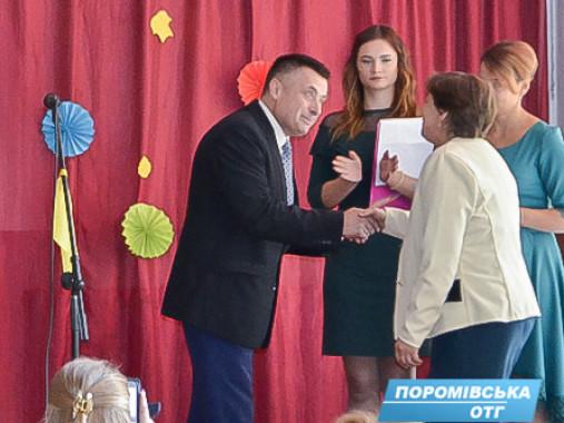 В Поромівській громаді урочисто вітали педагогів