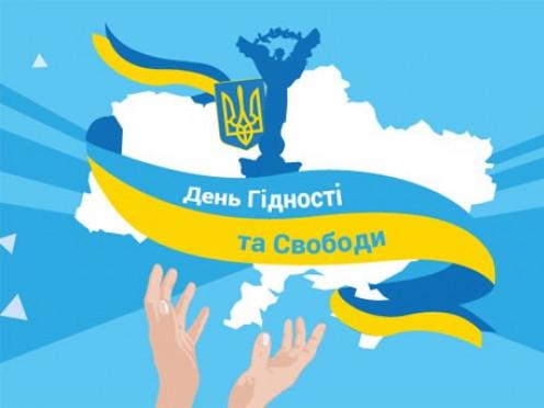 Повідомили, як на Іваничівщині відзначатимуть День Гідності та Свободи