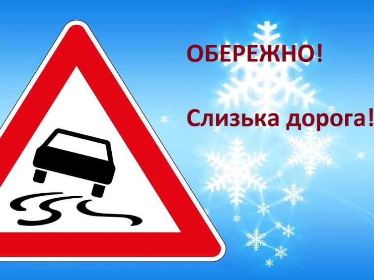 Слизько і небезпечно: водіїв просять бути обачними на дорогах