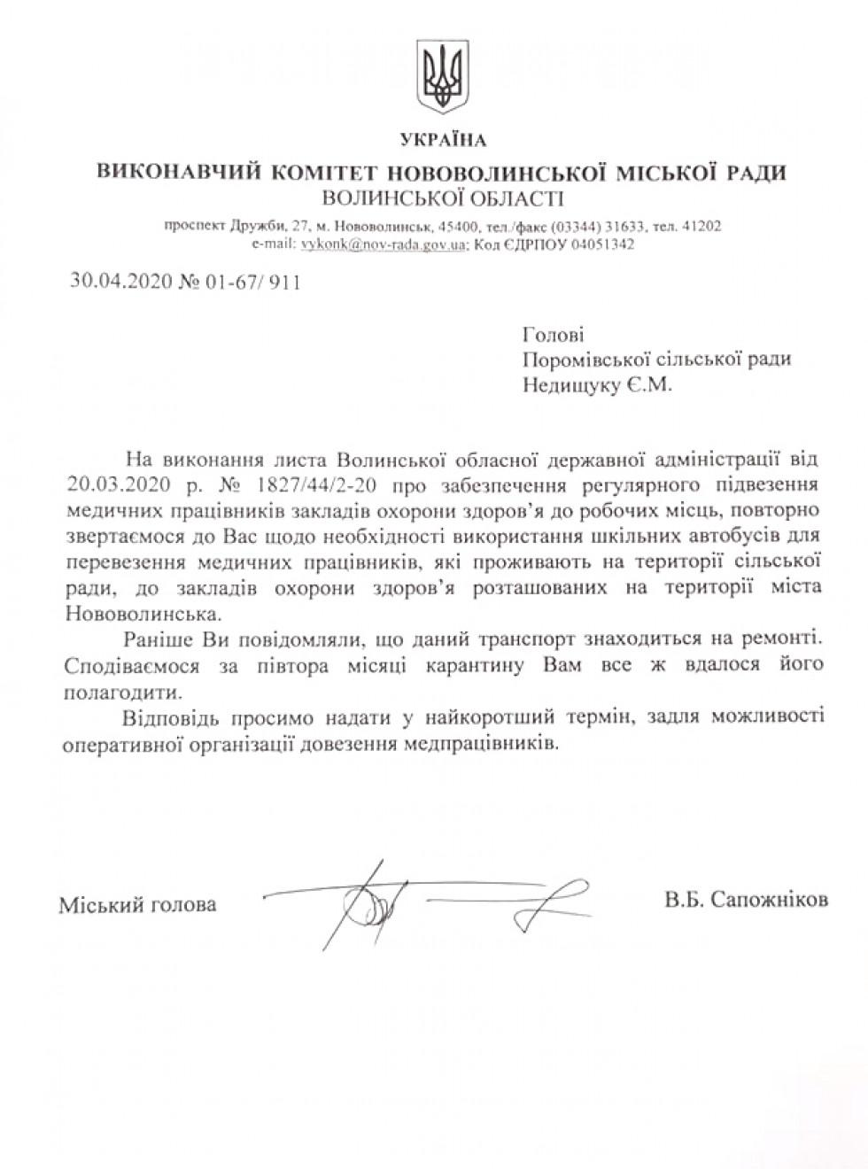 Звернення Віктора Сапожнікова до Євгенія Недищука