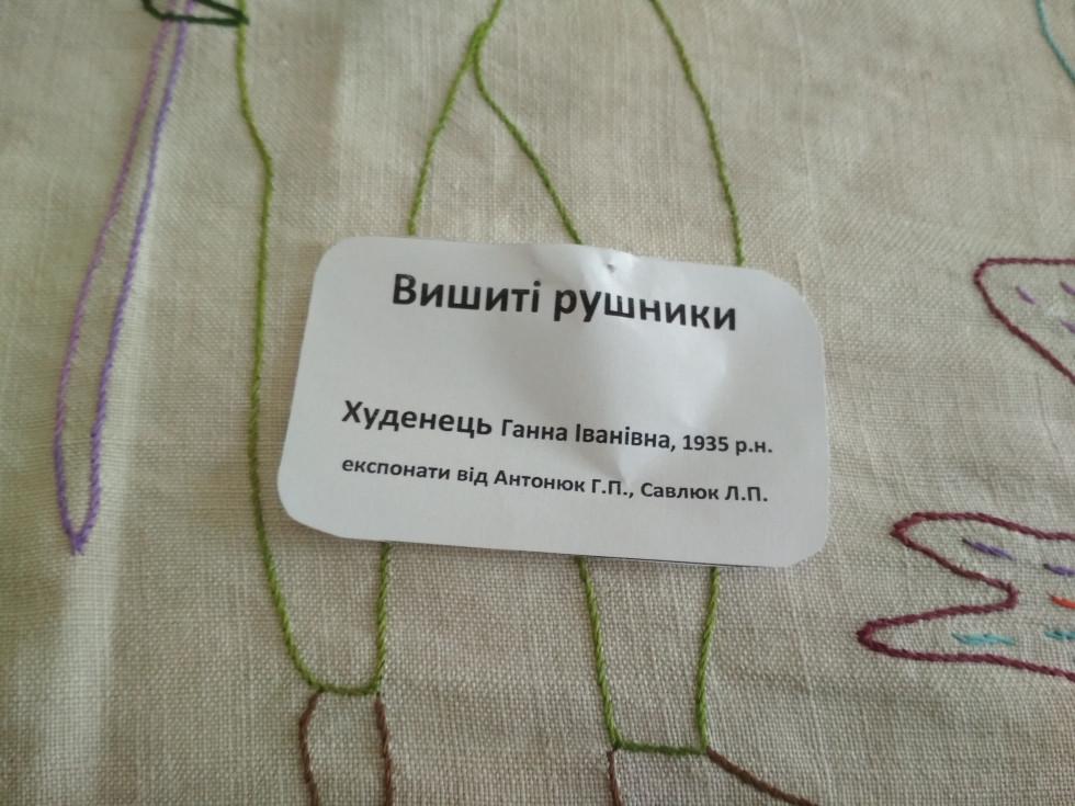 Музейна етикетка